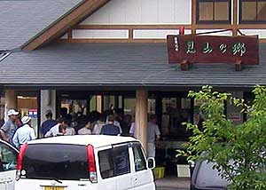 miyamanosato