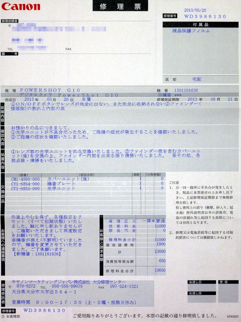 G10_syurihyo