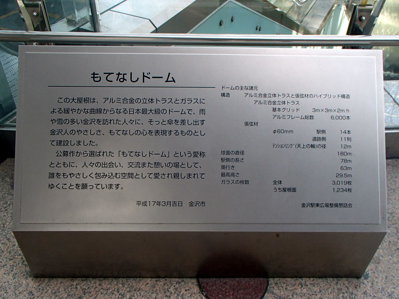 Kanazawa1306272