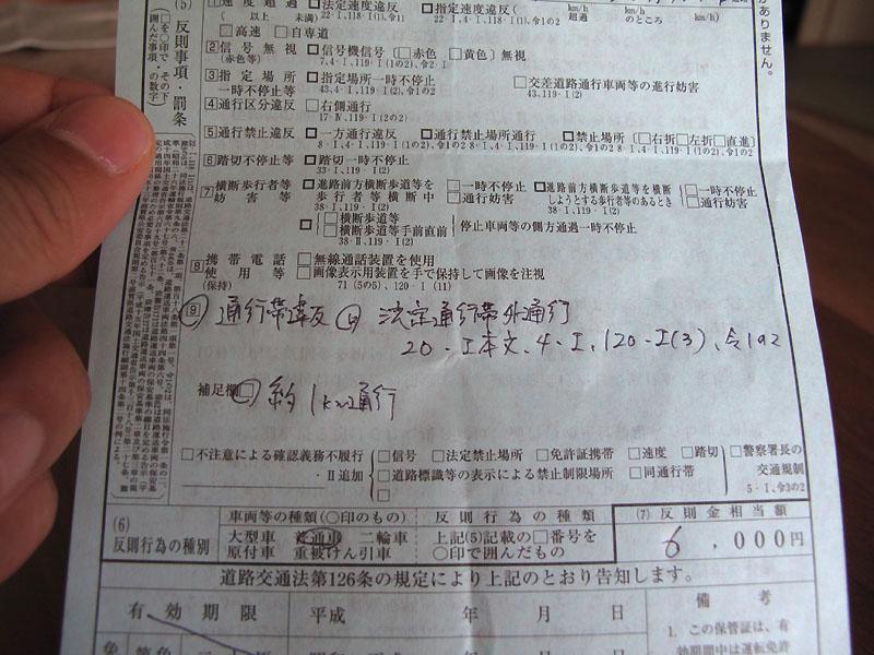 Suzuka13072012