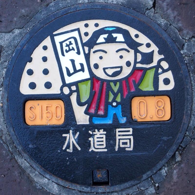 Okayama1404072