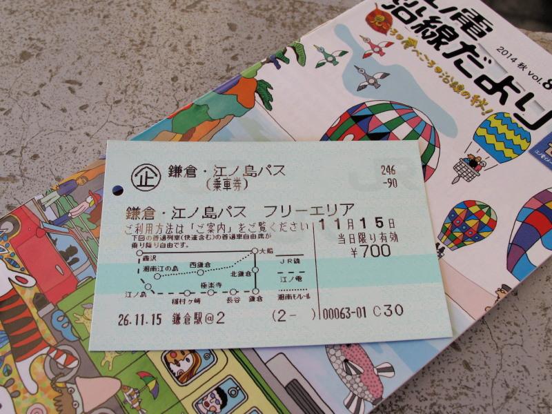 Enoshimapass