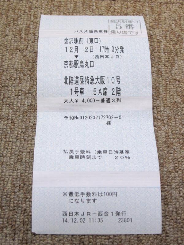 Kanazawa141202