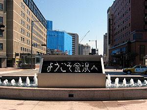 Kanazawafunsui